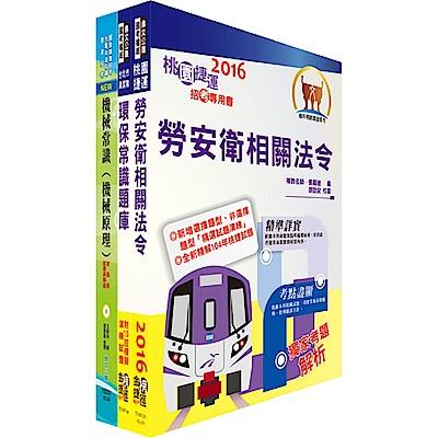 唐榮公司招考員級(操作員、維修員、天車駕駛)套書(贈題庫網帳號、雲端課程)