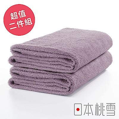 日本桃雪 今治飯店浴巾超值兩件組(芋紫)