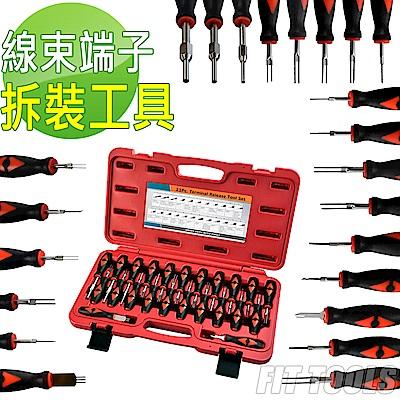 良匠工具 線束端子拆裝工具23件組