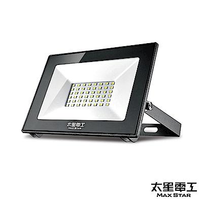 【太星電工】50W 110V LED防水投射燈-白光