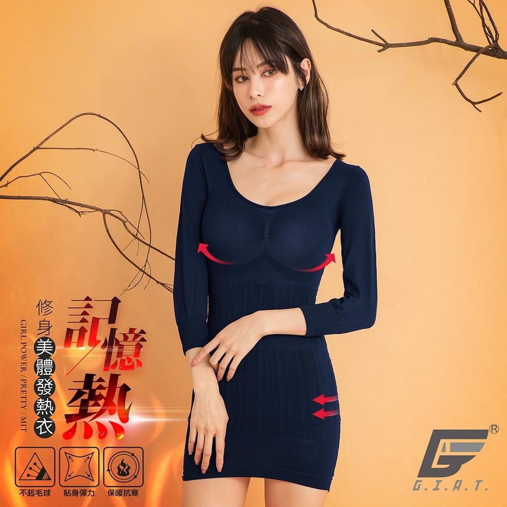GIAT台灣製200D記憶熱機能美體發熱衣(八分袖)-午夜藍