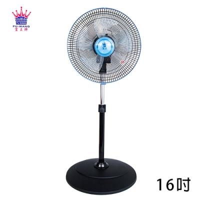富王 16吋 3段速360度循環電風扇 FW-1638