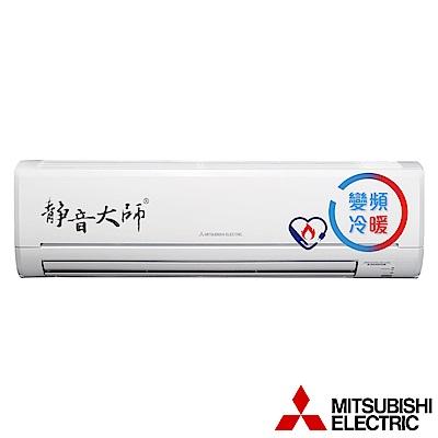 MITSUBISHI三菱8-9坪變頻冷暖冷氣MUZ-GE50NA/MSZ-GE50NA