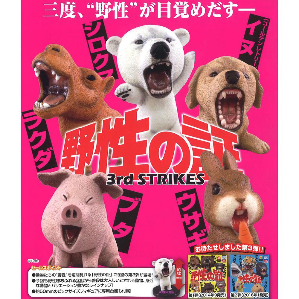 【T-ARTS】扭蛋轉蛋 咆哮動物 野性之証 第三彈 (一套全5種)