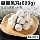 【茄萣農會】虱目魚丸( 600g / 包 x2包) product thumbnail 1