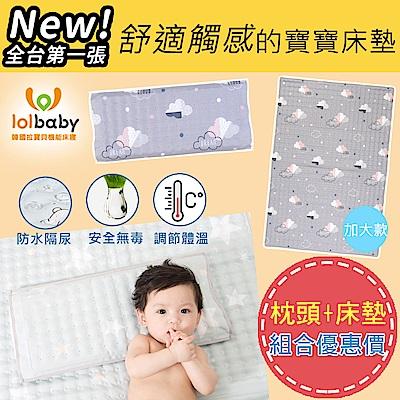 Lolbaby Hi Jell-O涼感蒟蒻枕頭 涼感蒟蒻床墊加大款(雲朵朵)