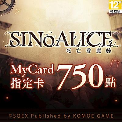 MyCard-死亡愛麗絲指定卡750點