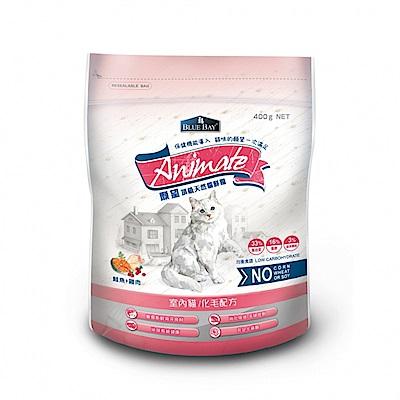 Animate無穀貓鮮糧(室內貓 / 化毛配方)2公斤X1包組