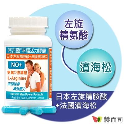 赫而司 阿吉靈(90顆/罐)日本左旋精胺酸+濱海松樹皮萃取(一氧化氮長效持續配方幸福活力威猛更勝瑪卡)