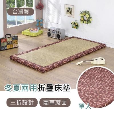 戀戀鄉 藺草高密度單人床墊(京都朵花) 折疊床墊 涼爽舒適 易拆洗