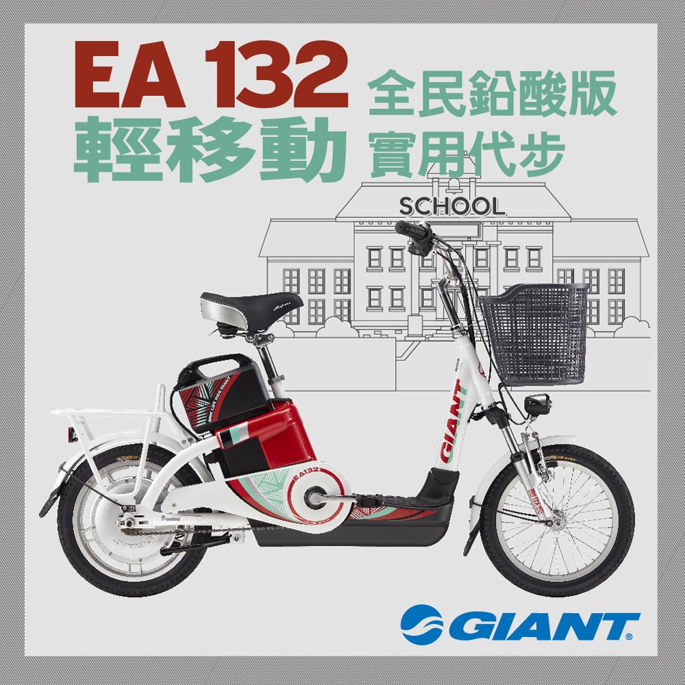 GIANT EA-132 全民平價版鉛酸電動自行車