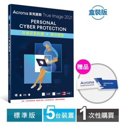 安克諾斯Acronis True Image 2021 標準版1次性購買 - 5台裝置