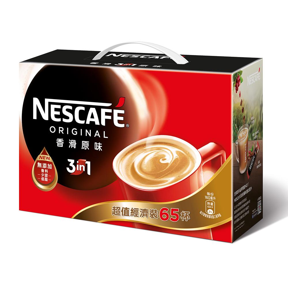 雀巢咖啡三合一香滑原味超值裝(15gx65入)