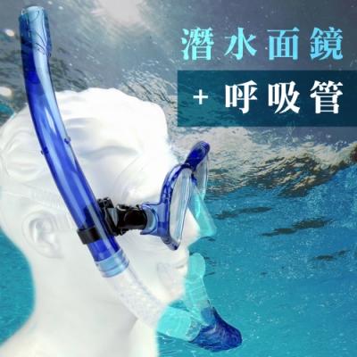 頂級套組 潛水面鏡+全乾式呼吸管.戶外水上運動鋼化玻璃防霧浮潛水鏡面罩防進水矽膠咬嘴換氣管