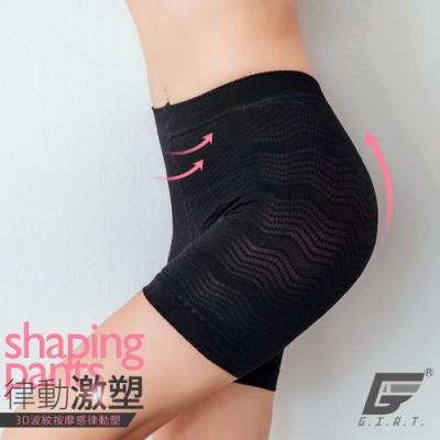 GIAT 台灣製立體波紋安全塑褲