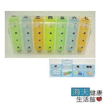 日華 海夫 28格藥盒 雙層保護藥品 彩色藥盒 (2入)
