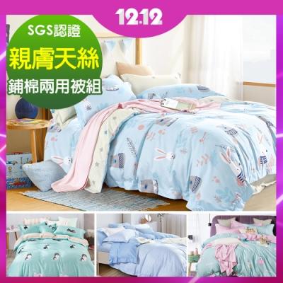 (雙12)AniaCasa 親膚天絲床包組 雙/大均價