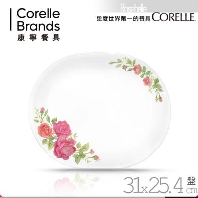 【美國康寧 CORELLE】薔薇之戀32cm腰子盤 (611-ROS-LP)