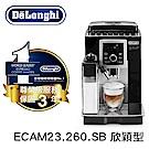 (無卡分期12期) 時光‧美味訂製 DeLonghi  欣穎型 全自動義式咖啡機