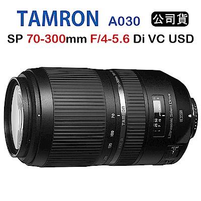 Tamron SP 70-300mm F4-5.6 A030 (公司貨)  特賣