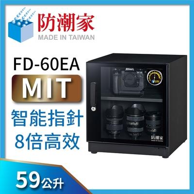 防潮家 59公升旗艦指針型電子防潮箱FD-60EA