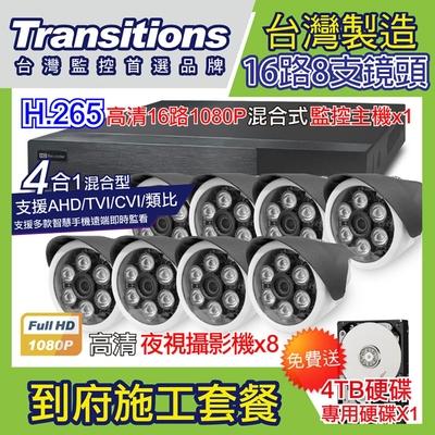 全視線 台灣製造施工套餐 16路8支安裝套餐 主機DVR 1080P 16路監控主機+8支 紅外線LED攝影機(TS-AHD872)+4TB硬碟