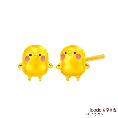 J code真愛密碼金飾 卡娜赫拉的小動物-活力P助黃金耳環