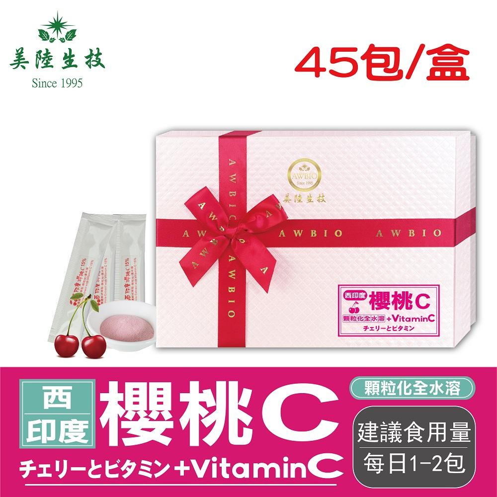【美陸生技】西印度櫻桃+Vitamin C【45包/盒(禮盒)】AWBIO