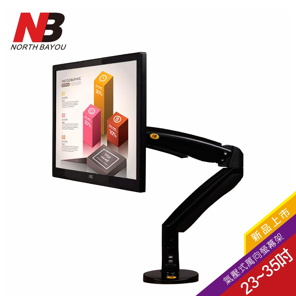 NB 22~35吋桌上型氣壓式液晶螢幕架/F100A