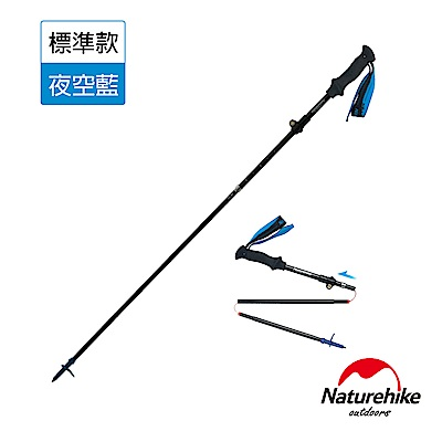 Naturehike ST07長手把輕量碳纖維五節登山杖  標準款 夜空藍