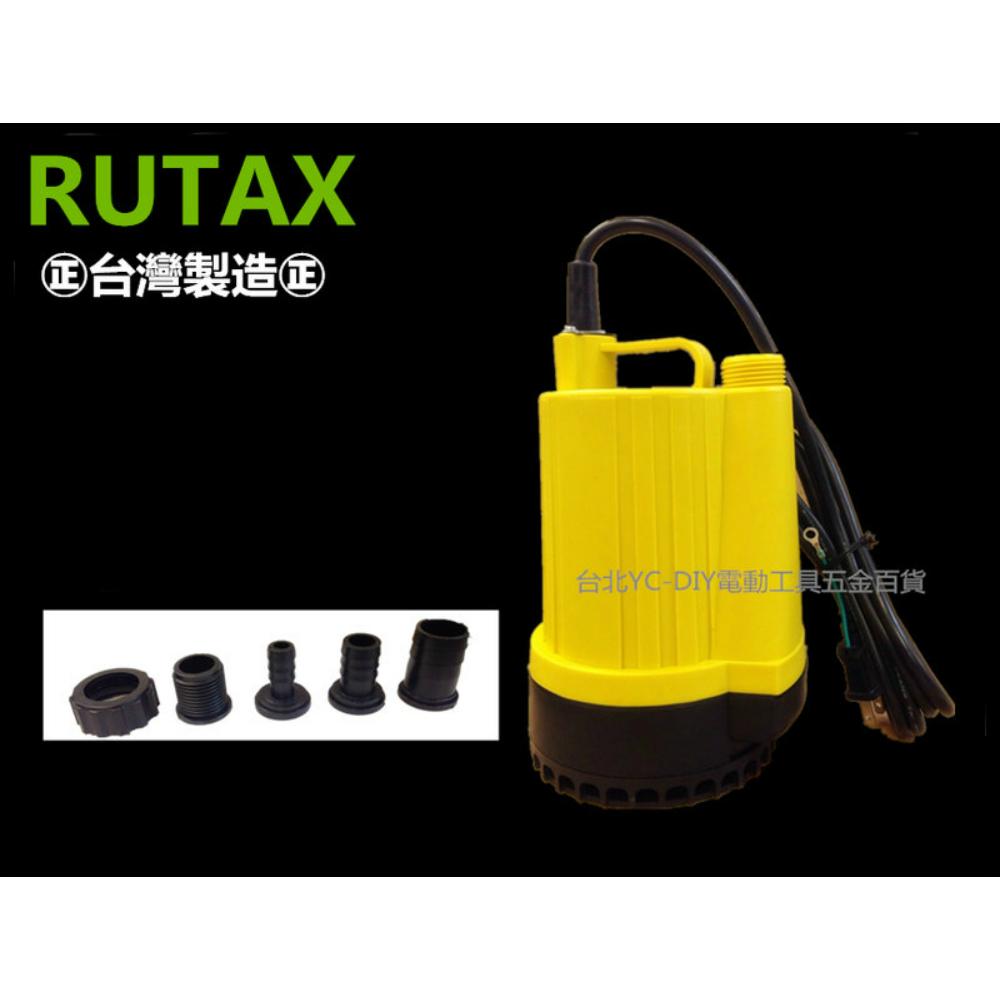 RUTAX 正台製 1/6HP 沉水馬達 沈水馬達 沉水泵浦 沉水幫浦