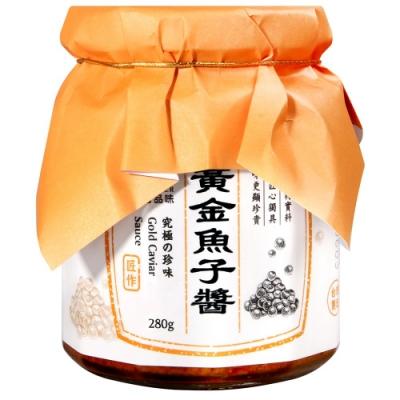 維喆 黃金魚子醬(280g)