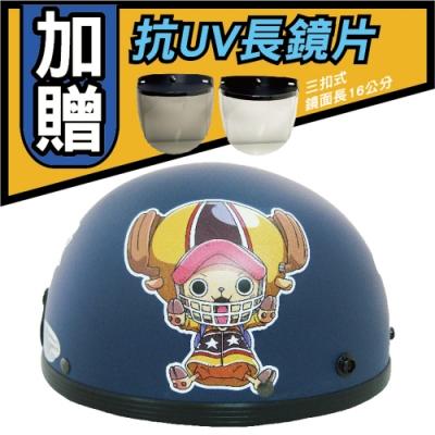 【T-MAO】正版卡通授權 海賊王 碗公帽 (安全帽│機車│鏡片 E1)