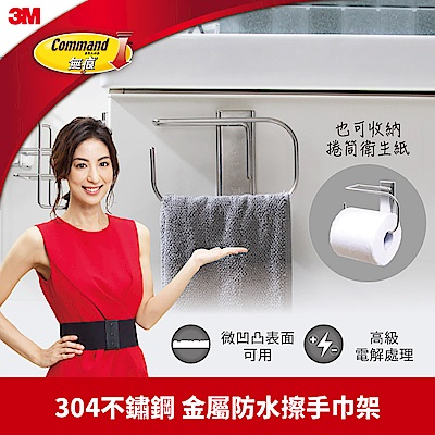 【3M】無痕金屬防水收納系列-擦手巾架