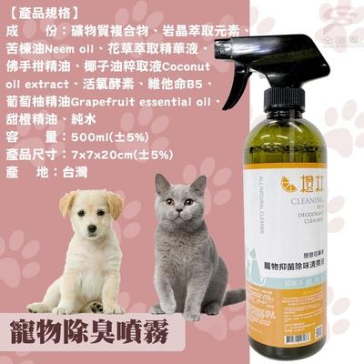 金德恩 台灣製造 寵物清爽除臭噴霧500ml/罐