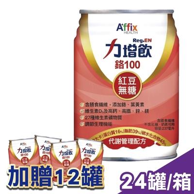 【Affix 艾益生】力增飲 鉻100 代謝管理配方 紅豆無糖 237mlX24罐/箱