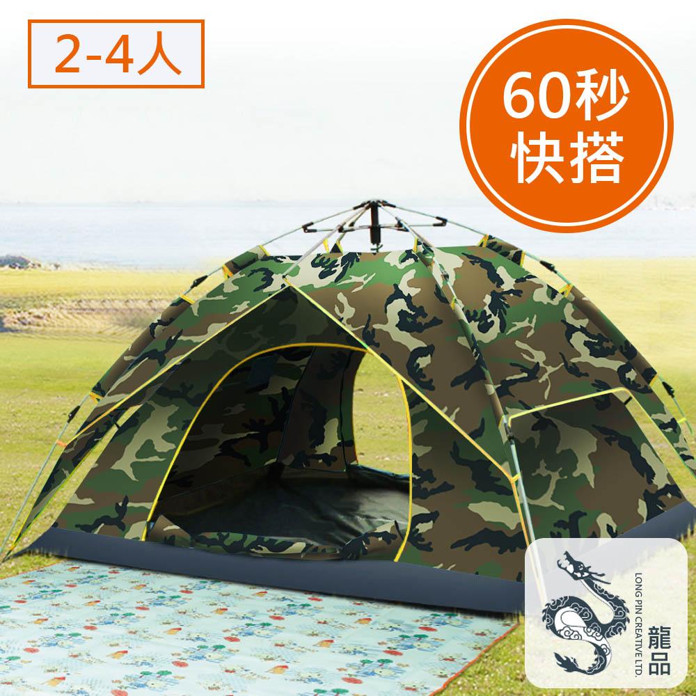 LONGPIN 全自動液壓式 秒開快速搭建雙層帳篷(2-4人)