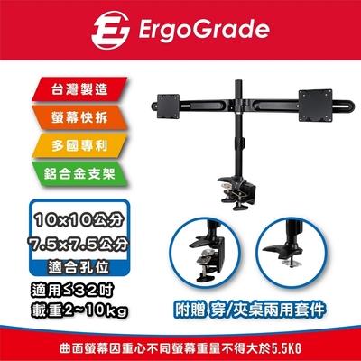 ErgoGrade 快拆式鋁合金桌上型左右雙螢幕支架(EGTS732Q)/電腦支架/穿桌/夾桌/MIT