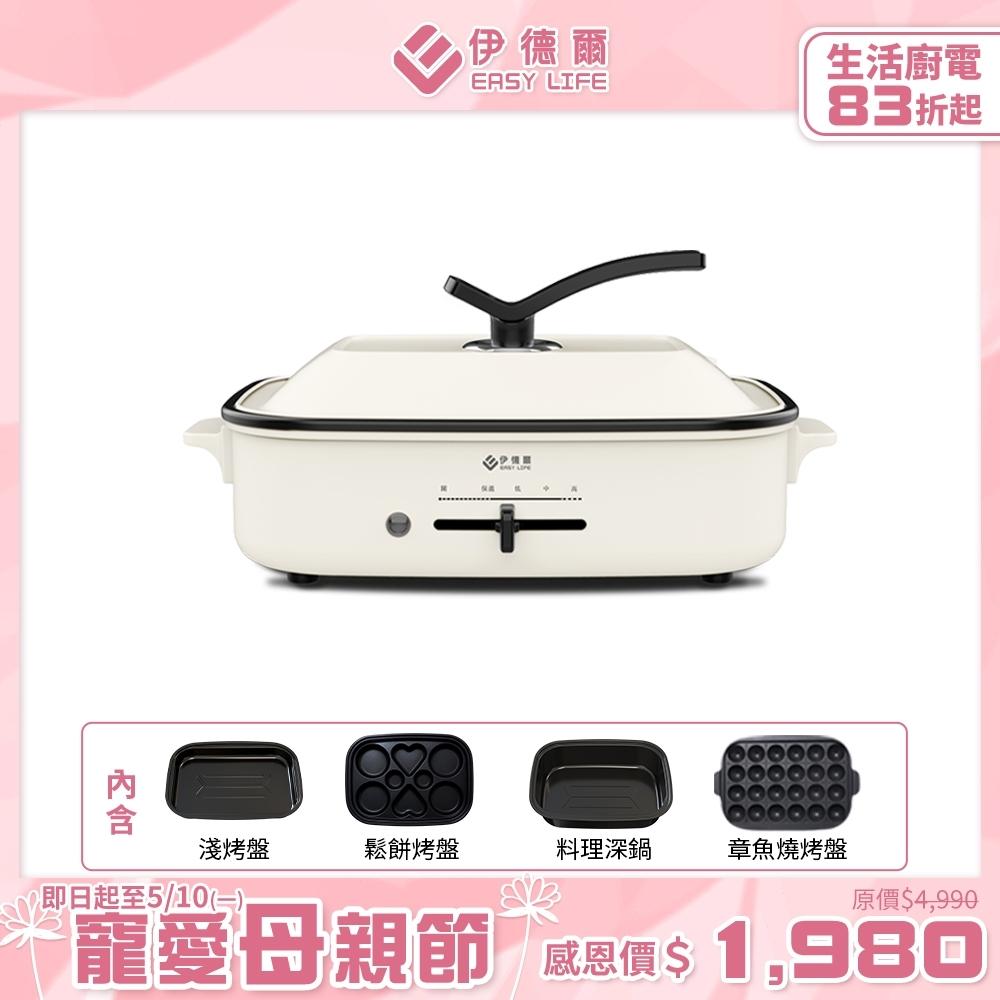 (5/1-5/31加碼送5%超贈點)EL伊德爾-多功能電烤盤-白色/藍色WK-900 附贈4款烤盤