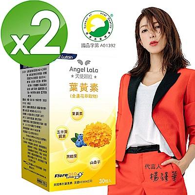 Angel LaLa 天使娜拉 Kemin葉黃素複方軟膠囊(30粒/盒x2盒)