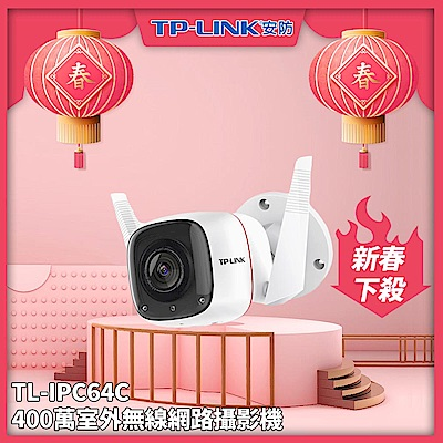 【TP-LINK】400萬室外無線網路攝影機(聲光報警)TL-IPC64C