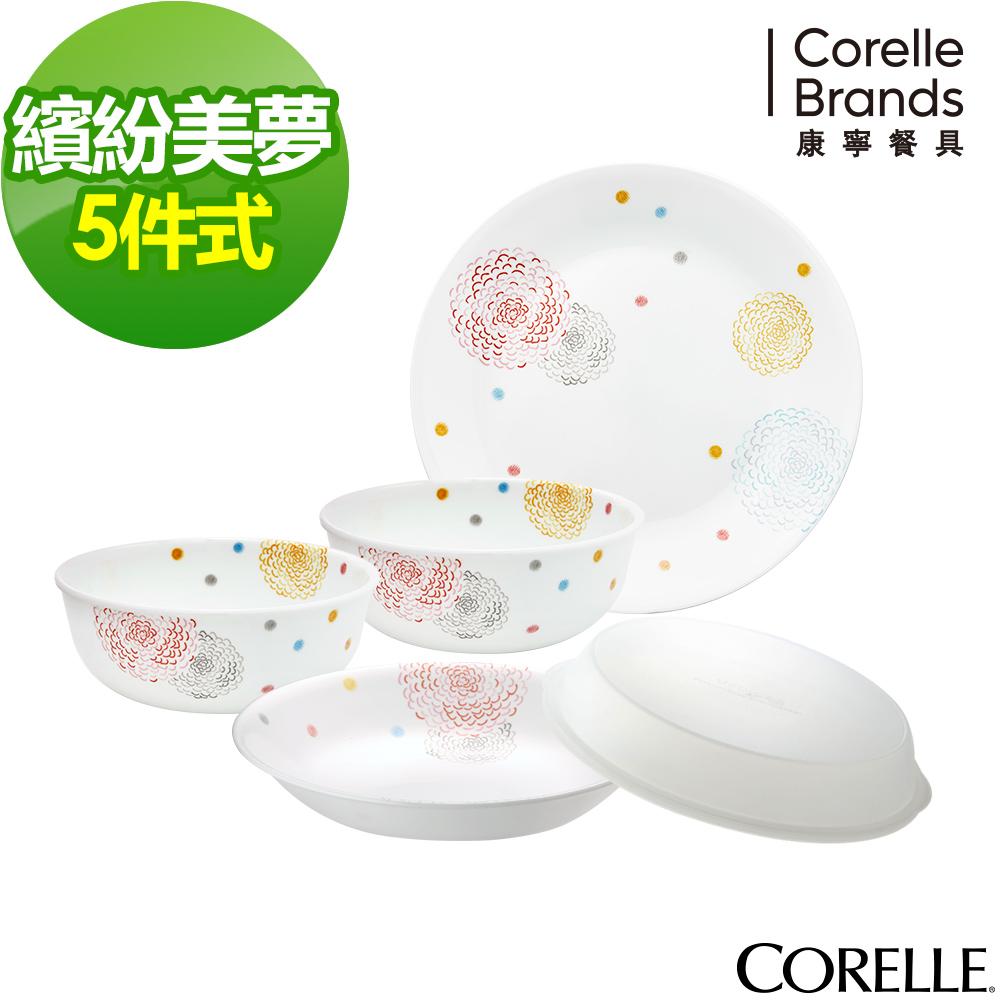 CORELLE 康寧 繽紛美夢5件式餐盤組(502)