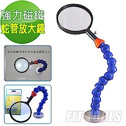 良匠工具 十二節可彎曲蛇管放大鏡(附強力磁鐵吸座)