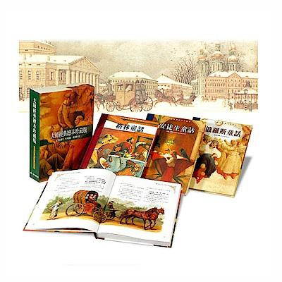 閣林 大師經典繪本珍藏版(全3冊)