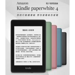 Amazon Kindle Paperwhite 4 電子書閱讀器