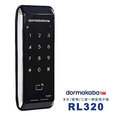 dormakaba 卡片/密碼智慧輔助電子門鎖RL-320(附基本安裝)