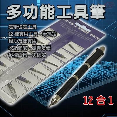 金德恩 台灣製造 12用工具萬用筆+清潔迷你療鬱小車/隨機色