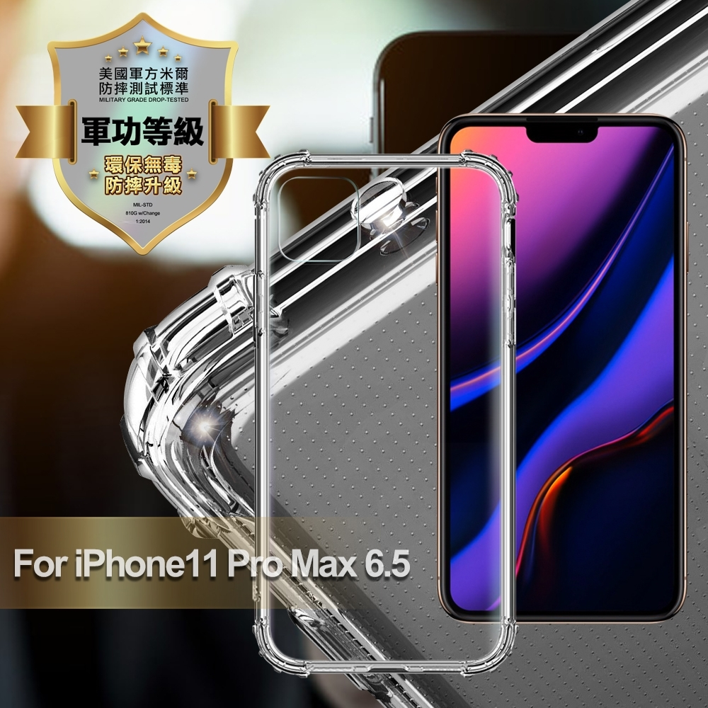 Xmart for iPhone11 Pro Max 6.5 軍功抗撞防摔手機殼