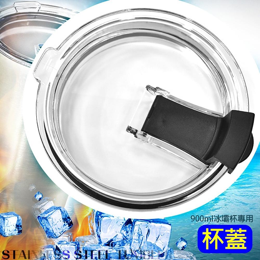 直徑10CM冰霸杯密封蓋(適用900ml不含杯子)   防漏杯蓋.冰壩杯蓋子.酷冰杯蓋.保冷杯蓋