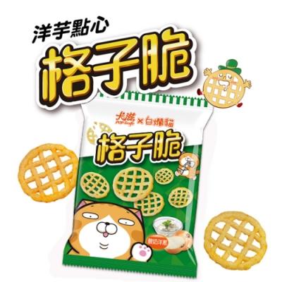 卡滋-白爛貓格子脆-酸奶洋蔥(40g)